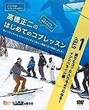 【DVD版】高橋正二のはじめてのコブSTEP1「誰でもコブに入れるようになる!インスペライン編」