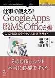 仕事で使える!Google Apps 脱MS Office編 コスト削減&ライセンス最適化ガイド (仕事で使える!シリーズ(NextPublishing))