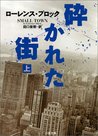砕かれた街〈上〉 (二見文庫―ザ・ミステリ・コレクション)