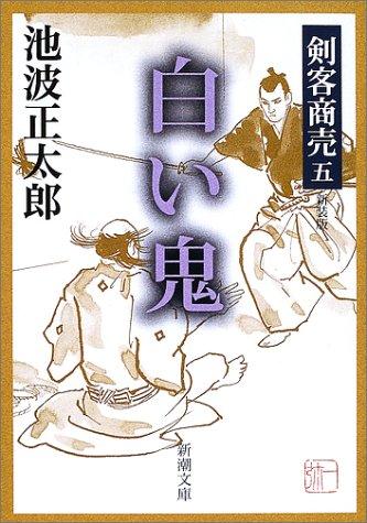 剣客商売 五 白い鬼 (新潮文庫)