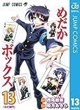 めだかボックス モノクロ版 13 (ジャンプコミックスDIGITAL)