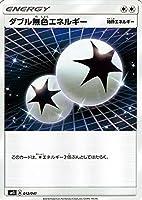 ポケモンカードゲームSM/ダブル無色エネルギー/デッキビルドBOX ウルトラサン&ウルトラムーン
