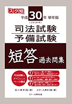 [スクール東京]の平成30年(2018年)単年版 司法試験・予備試験 短答 過去問集