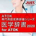 医学辞書2020 for ATOK 通常版 DL版|ダウンロード版