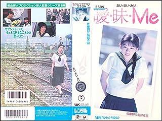 曖・昧・Me [VHS]