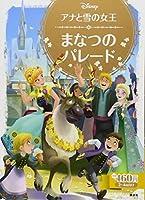 アナと雪の女王 まなつの パレード (ディズニーゴールド絵本)