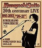 Kazuyoshi Saito 20th Anniversary...[Blu-ray/ブルーレイ]
