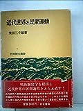 近代世界と民衆運動 (1983年) (世界歴史叢書)