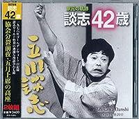家元の軌跡・談志42歳(2枚組CD)談志役場/キントトレコード