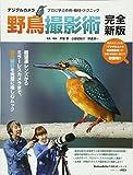 デジタルカメラ野鳥撮影術 完全新版 プロに学ぶ作例・機材・テクニック (アスキームック)
