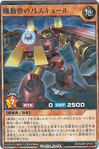 遊戯王 ラッシュデュエル RD/SJMP-JP005 機動砦のバスキュール (日本語版 ノーマルパラレル) 最強ジャンプ 2021年1月号