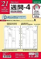 レイメイ藤井 ダヴィンチ 手帳用リフィル 2021年 A5 ウィークリー DAR2109 2020年12月始まり 週間4
