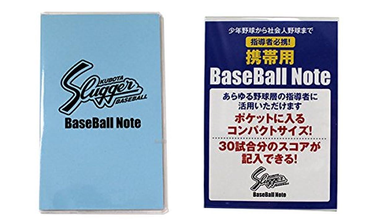 アルプス請求可能混乱久保田スラッガー ベースボール ノート BN-1