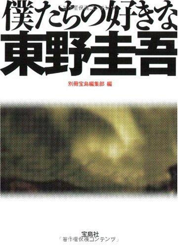 僕たちの好きな東野圭吾 (宝島SUGOI文庫) (宝島SUGOI文庫 D へ 1-20)の詳細を見る