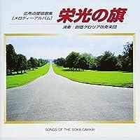 栄光の旗(CD)―創価グロリア吹奏楽団アルバム (<CD>)