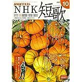 NHK短歌 2020年 10 月号 [雑誌]