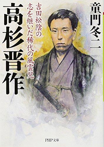 高杉晋作 吉田松陰の志を継いだ稀代の風雲児 (PHP文庫)