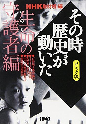 NHKその時歴史が動いた コミック版 生命の守護者編 (ホーム社漫画文庫)