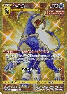 ポケモンカードゲーム PK-S5I-089 ヘルガー UR