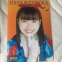 HKT48 松岡はな 生写真 ミニポスター 栄光のラビリンス