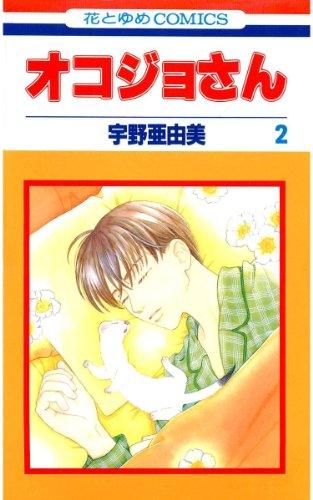 オコジョさん 2 (花とゆめコミックス)の詳細を見る
