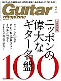 ギター・マガジン 2020年7月号