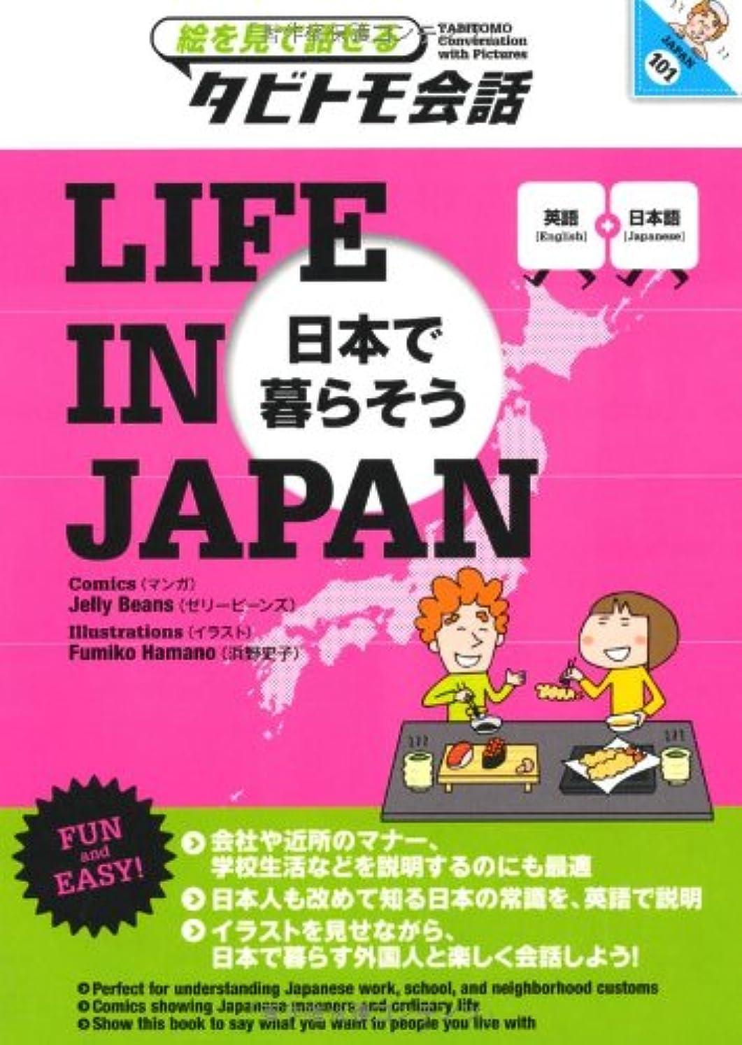 成熟エンジニア選択LIFE IN JAPAN 日本で暮らそう (絵を見て話せるタビトモ会話)