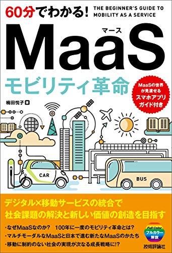60分でわかる! MaaS モビリティ革命 60分でわかる!IT知識