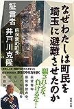 なぜわたしは町民を埼玉に避難させたのか  証言者 前双葉町町長 井戸川克隆
