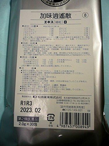 【第2類医薬品】加味逍遙散 エキス細粒8 2.0g×30包