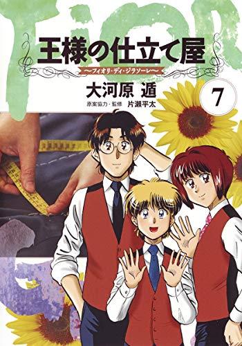王様の仕立て屋 7 ~フィオリ・ディ・ジラソーレ~ (ヤングジャンプコミックス)