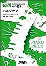 ピアノピースPP1653 ハルジオン / YOASOBI  ピアノソロ・ピアノ&ヴォーカル ~エナジードリンク「ZONe IMMERSIVE SONG PROJECT」/「それでも、ハッピーエンド」原作楽曲