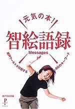 元気の本!智絵語録Messages―綾戸ワールドが炸裂する90のキーワード (Pinpoint Books)