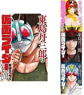 東島丹三郎は仮面ライダーになりたい 1-4巻 新品セット