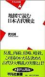 地図で読む日本古代戦史 (平凡社新書) - 武光 誠