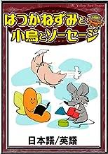 はつかねずみと小鳥とソーセージ 【日本語/英語】 (きいろいとり文庫)