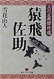 猿飛佐助―立川文庫傑作選 (角川ソフィア文庫)