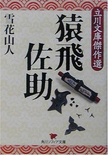 猿飛佐助―立川文庫傑作選 (角川ソフィア文庫)の詳細を見る