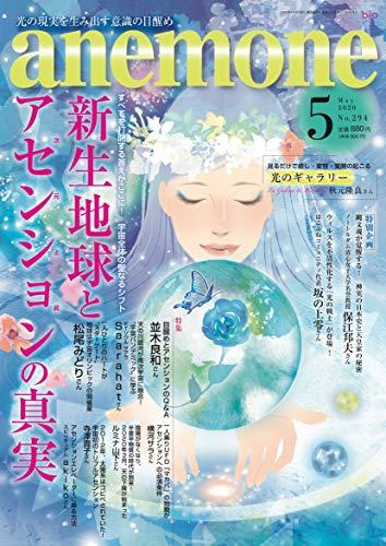 [画像:anemone(アネモネ)2020年5月号]