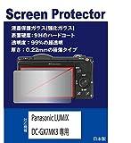 【強化ガラスフィルム 硬度9H 厚さ0.22mm 透明度99%】 Panasonic LUMIX DC-GX7MK3専用 液晶保護ガラス(強化ガラスフィルム)