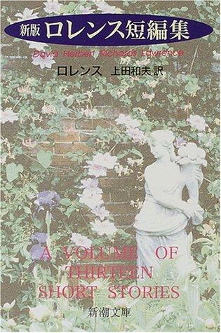 ロレンス短編集 (新潮文庫)