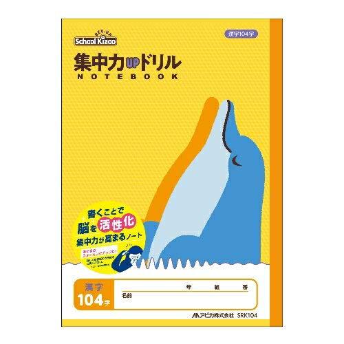 アピカ 集中力UPドリルノート 漢字練習 104字 セミB5 SRK104 【まとめ買い10冊セット】