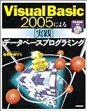 Visual Basic 2005による [実践]データベースプログラミング [CD-ROM付き]