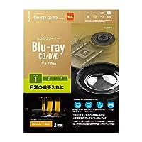 エレコム レンズクリーナー ブルーレイ/CD・DVD用 2枚セット お手入れに 乾式 PS4対応 日本製 CK-BRP1