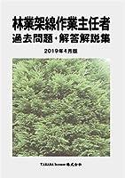 林業架線作業主任者 過去問題・解答解説集 2019年4月版