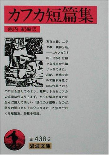 カフカ短篇集 (岩波文庫) - カフカ, 紀, 池内