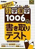 小学漢字1006の書き取りテスト (漢字パーフェクトシリーズ)