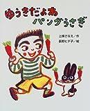 ゆうきだよねパンダうさぎ (新しい日本の幼年童話)