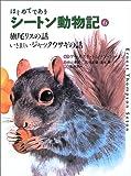 はじめてであうシートン動物記〈6〉旗尾リスの話・いさましいジャックウサギの話