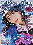 nicola(ニコラ) 2020年 11 月号 [雑誌]